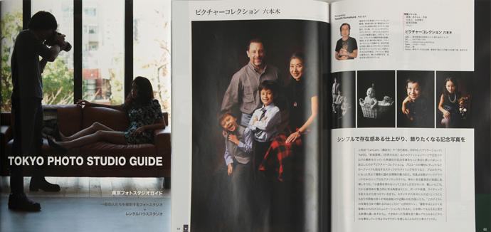 TOKYO PHOTO STUDIO GUIDE 2013年3月発売