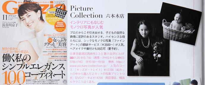 GRAZIA 2012年11月発売