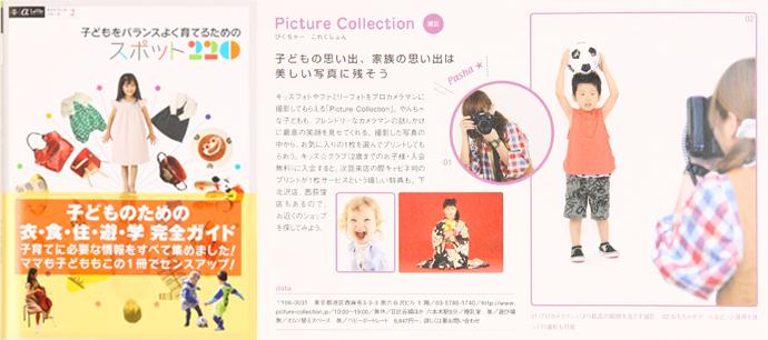 子どもをバランスよく育てるためのスポット220 2009年11月発売